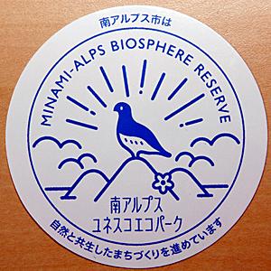 南アルプス市は、南アルプスの国連教育科学文化機関(ユネスコ)の生物圏保存地域「エコパーク」登録をPRしようと、ステッカーを作った