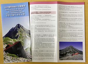 南アルプス市は、北岳の山小屋利用者への注意事項をまとめた外国人向けのパンフレットを作った