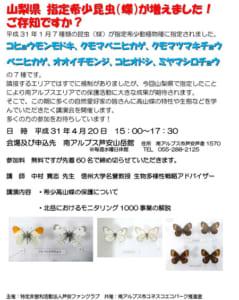 山梨県指定希少昆虫(蝶)講演会を開催します