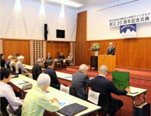 芦安ファンクラブの設立20年を祝った記念式典=南アルプス・桃源文化会館