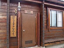 昭和大学北岳診療所