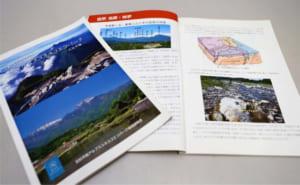 南アルプスの成り立ちやエコパークの理念などを解説した冊子