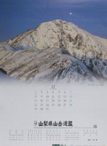 県山岳連盟(小宮山稔会長)は2020年のオリジナルカレンダー