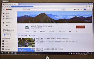 南アルプス市が開設した公式チャンネルの画面