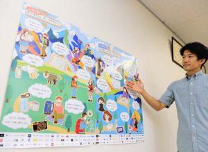 「team KOI」が作製したポスター=北杜市役所
