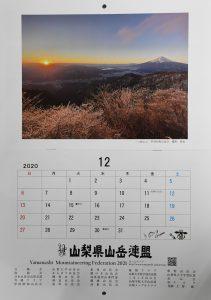 県山岳連盟が製作した2021年のカレンダー