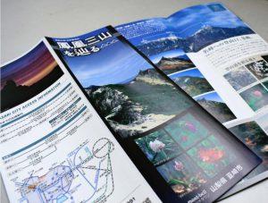 鳳凰三山を紹介するパンフレット